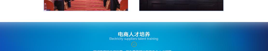 电商人才培养