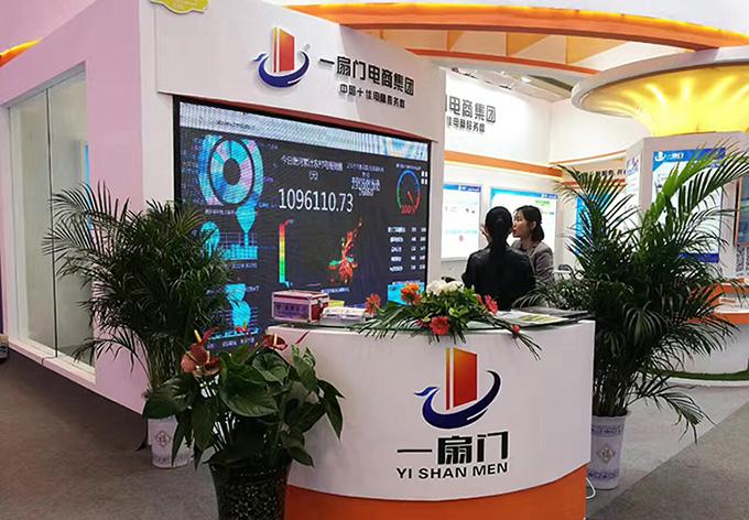 一扇门亮相第十一届中国(河南)国际投资贸易洽谈会