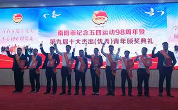 一扇门董事长刘丰春荣膺第九届十大杰出青年称号!