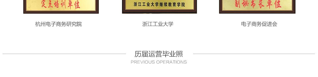 电商运营课程详情页