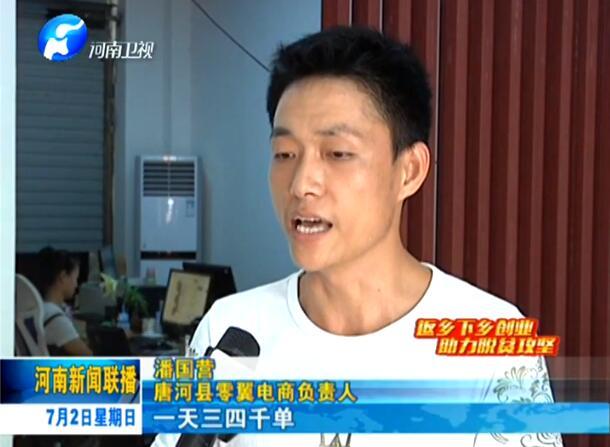 河南新闻联播头条报道一扇门精准扶贫之路