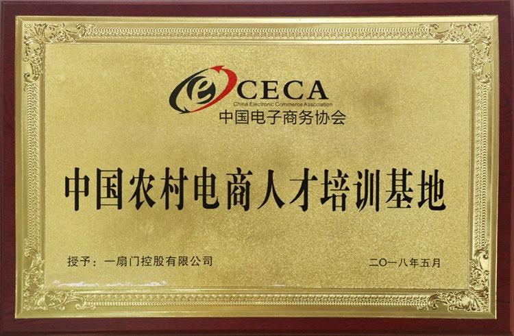 中国农村电商人才培训基地