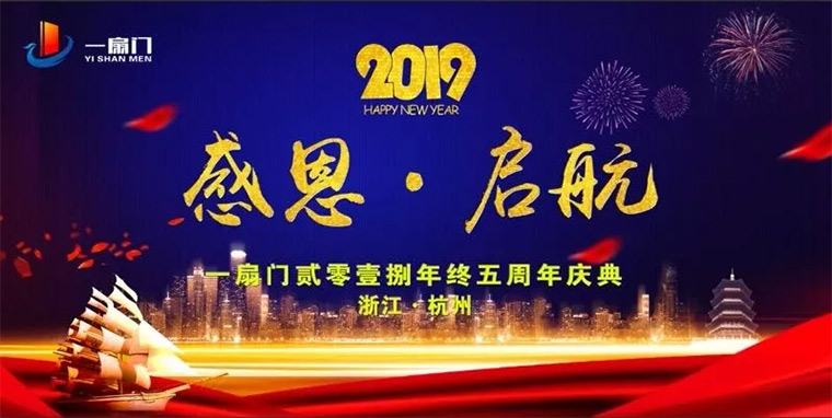 """一扇门集团五周年""""感恩·启航""""庆典"""