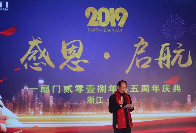 浙江唐河商会王顺芳先生代表董事长刘丰春家乡领导上台为年会致辞。