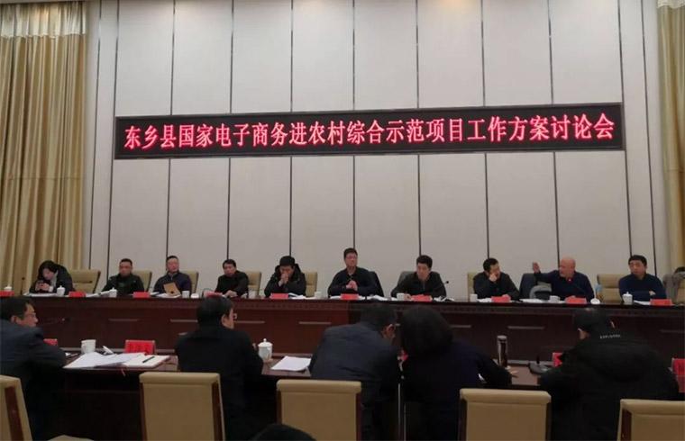 商务部李刚副司长组织专家讨论东乡县电子商务进农村实施方案