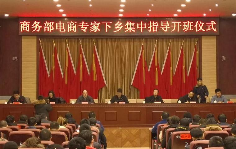 商务部李刚副司长组织召开电商专家下乡集中指导开班仪式