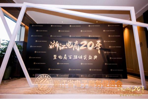 """2018浙江省电商百强企业名单出炉,一扇门入选""""百强榜"""""""