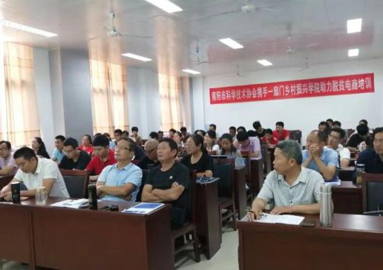 一扇门乡村振兴学院携手南阳市科协开展电商培训