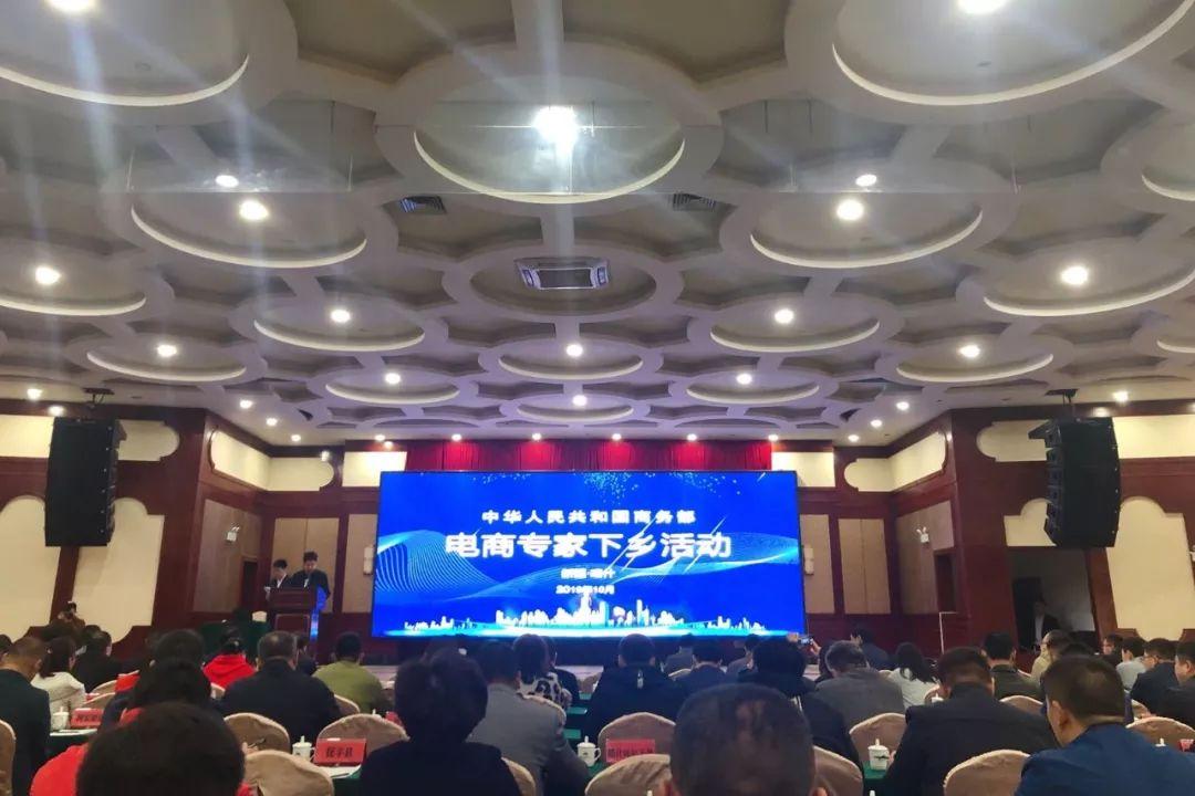 一扇门董事长刘丰春受邀商务部电商专家下乡活动授课
